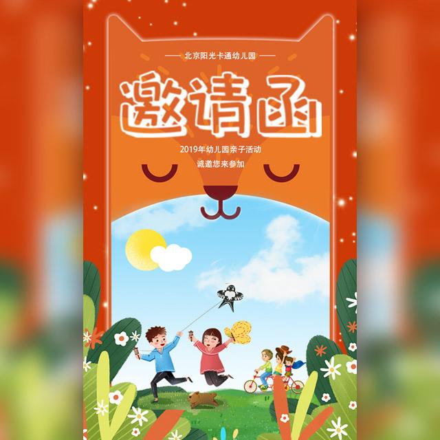 卡通培训班活动幼儿园亲子活动邀请函春游活动邀请