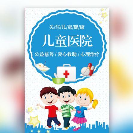 创意快闪儿童医院儿科医院儿科门诊活动医院公益活动