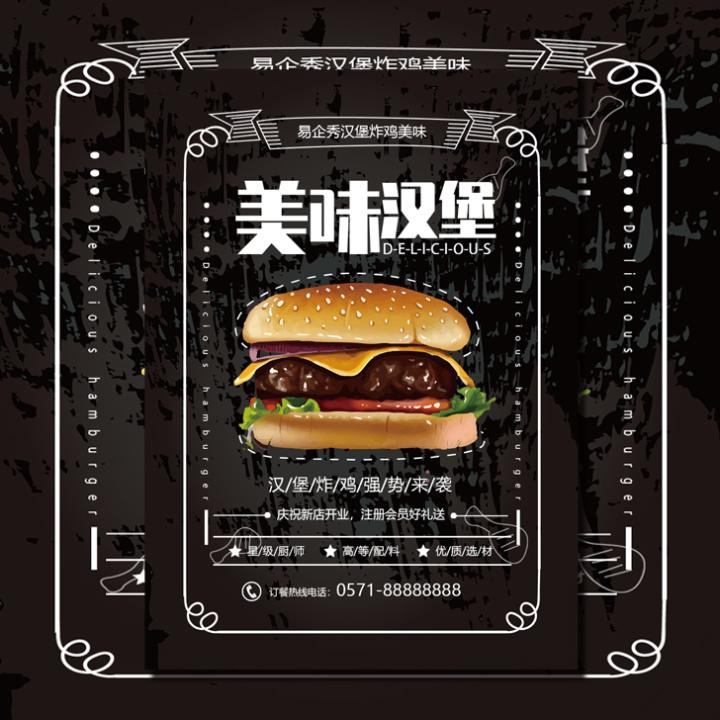 汉堡店开业汉堡店宣传招商加盟