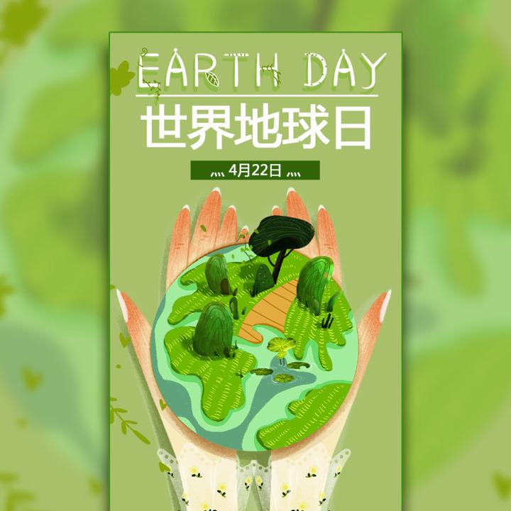 世界地球日环保公益宣传