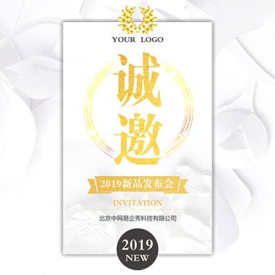 轻奢白金新品发布品牌宣传招商推广邀请函