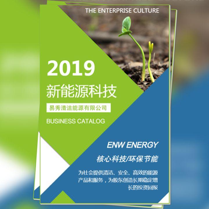 绿色环保新能源企业文化介绍宣传