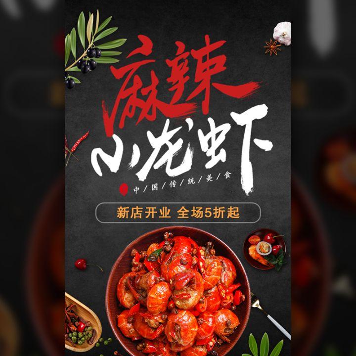 小龙虾五一劳动节促销新店开业活动宣传促销夜宵排档