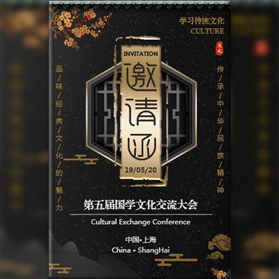 新中式黑金发布会开业聚会论坛活动邀请函