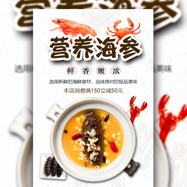 清新餐饮美食营养海参时尚宣传