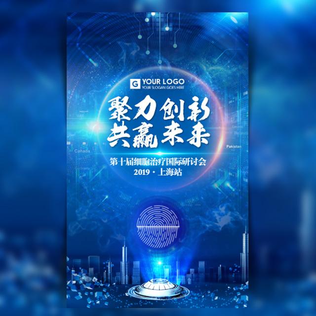 星空蓝色商务招商会议邀请函医疗金融论坛峰会