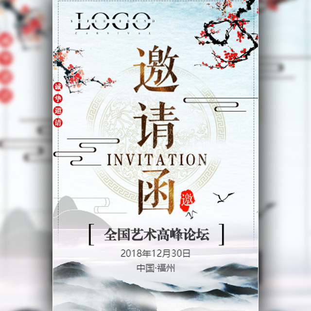 邀请函高端素雅中国风古典韵味