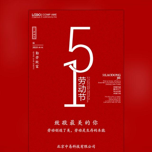 五一劳动节企业宣传企业放假通知简约大气风格