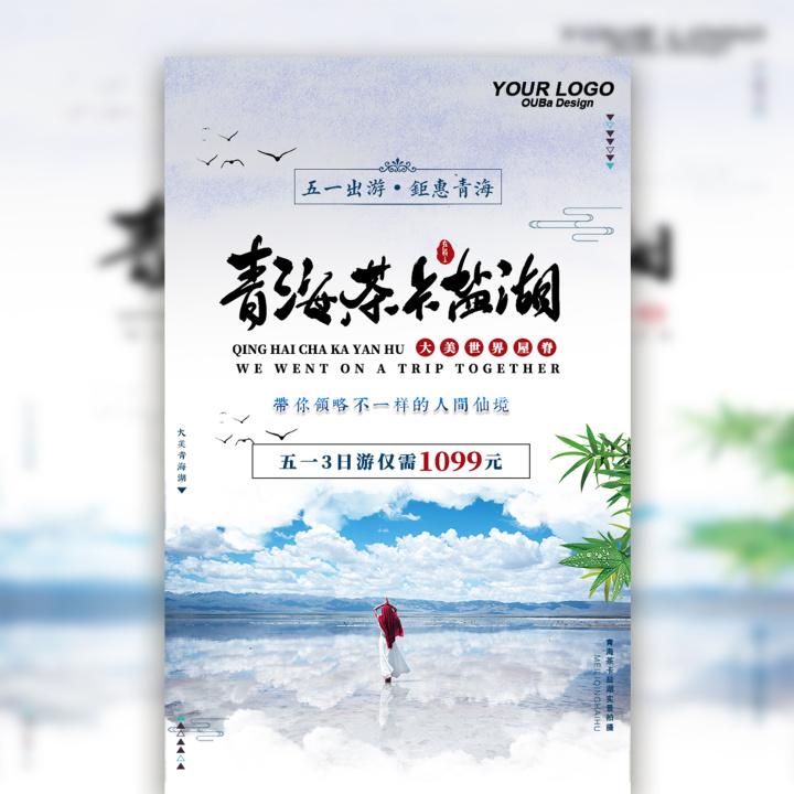 青海茶卡盐湖之旅宣传旅游路线景点介绍
