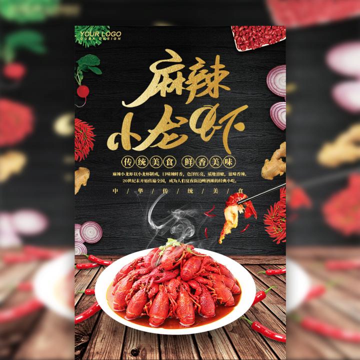 麻辣小龙虾店宵夜店开业促销活动海鲜店开业促销活动