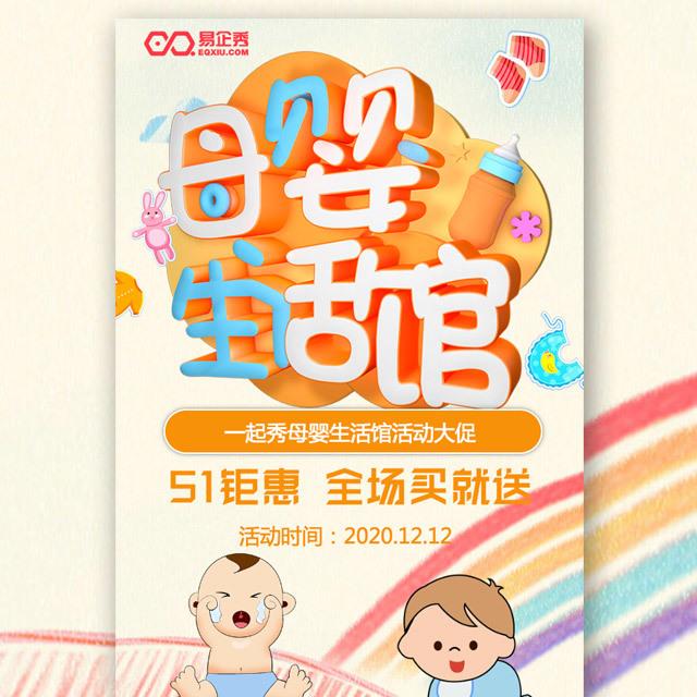 51劳动节五一母婴生活馆活动促销母婴用品促销