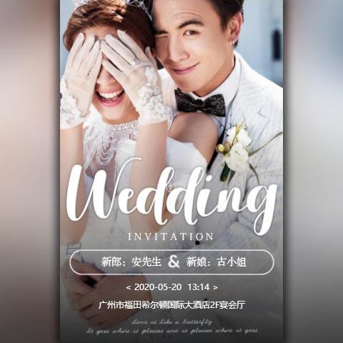 轻奢高端韩式唯美婚礼邀请函简约大气唯美婚礼请柬