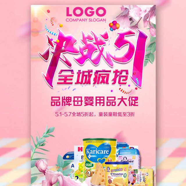 51劳动节五一母婴用品促销母婴店活动微商实体店