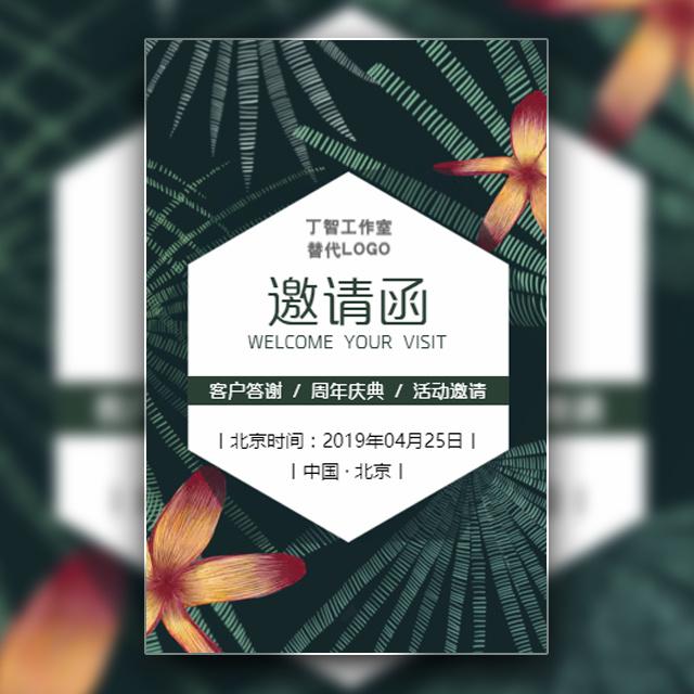 文艺清新活动开业周年庆企业会展产品推广邀请函
