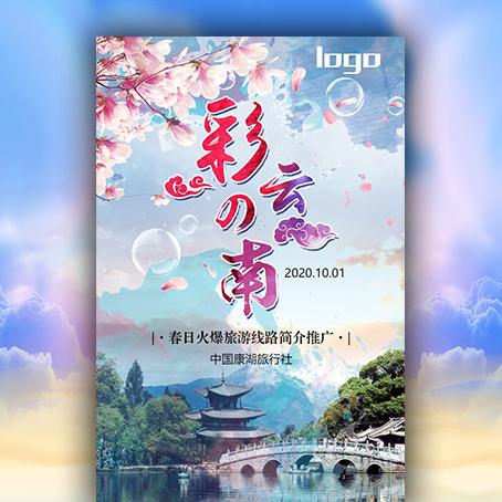 春日旅行社活动促销宣传