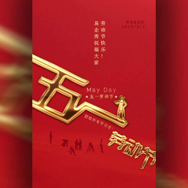 一镜到底中国红金五一劳动节企业祝福贺卡放假通知