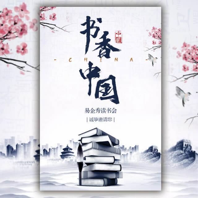 中国风视频指纹解锁书香中国读书会邀请函
