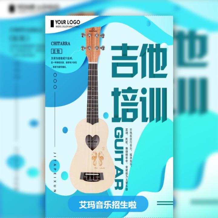 吉他培训班招生宣传