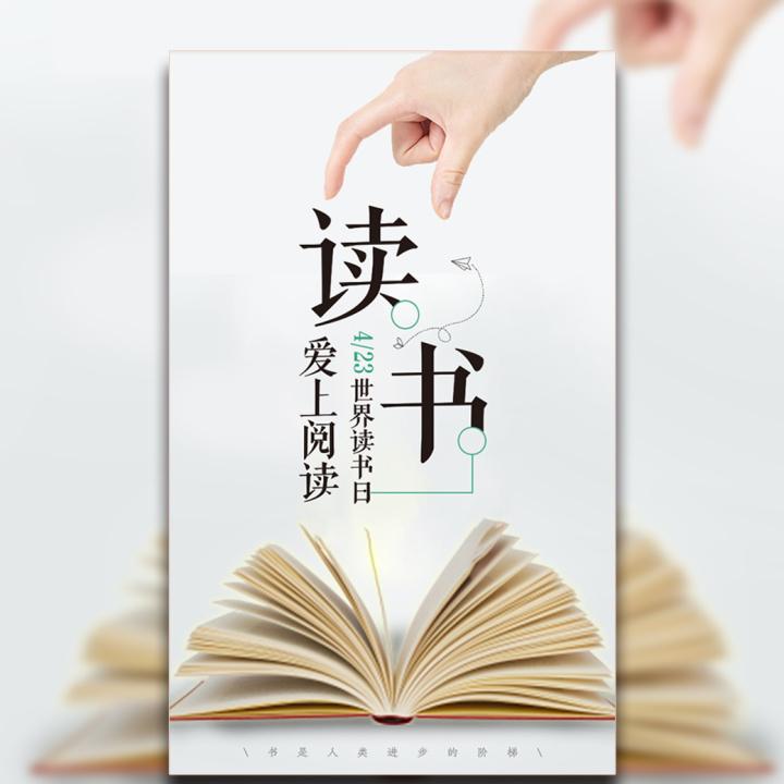 世界读书日图书馆宣传读书活动