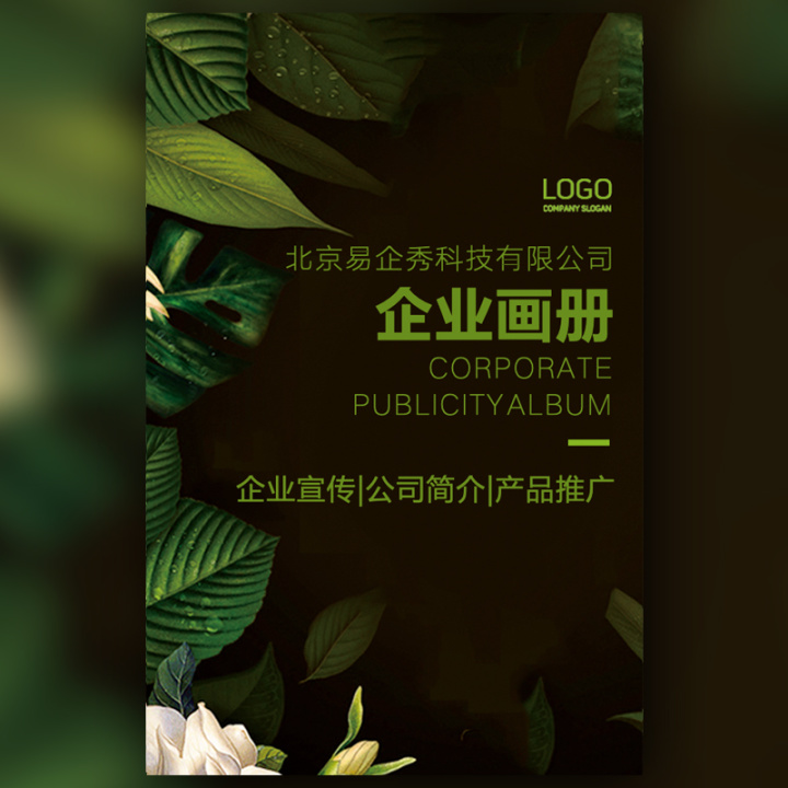 绿色植物企业画册