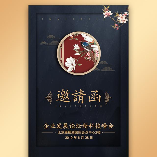 文化艺术展会邀请函会议论坛古典中国风邀请函