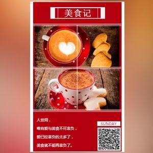 美食记餐厅介绍美食推荐餐厅开业宣传