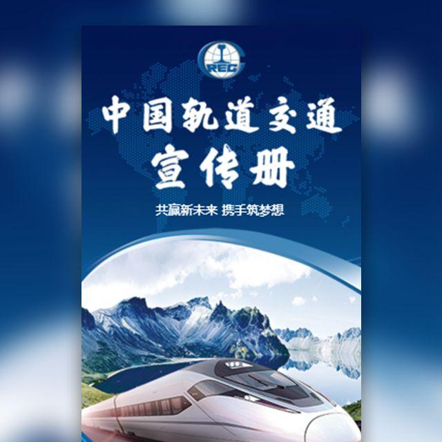 铁路高铁火车轻轨交通运输春运企业文化宣传