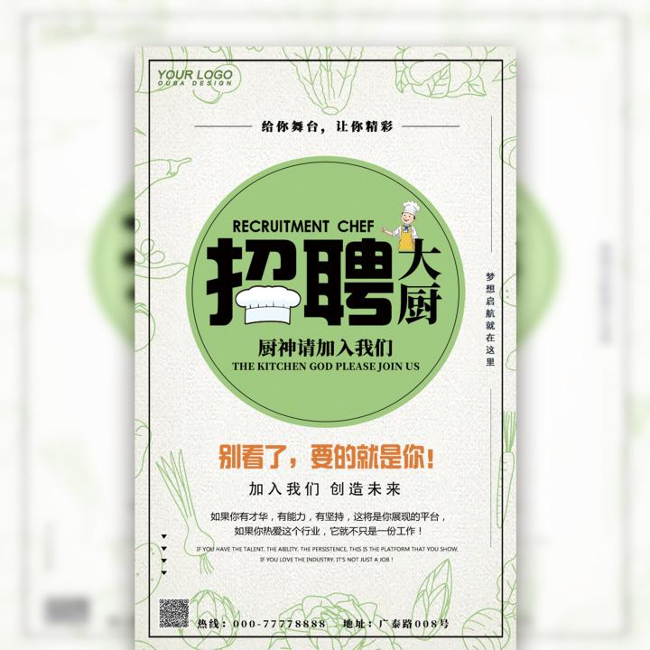 简约清新风餐饮公司大厨招聘中西餐厅大厨招聘宣传