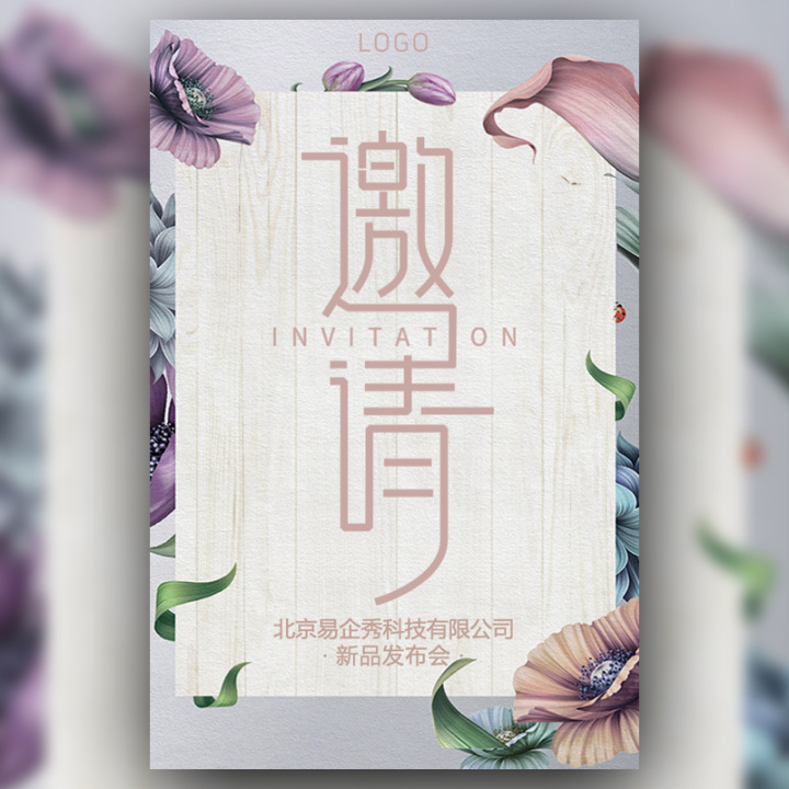 粉花朵小清新新品发布会邀请函