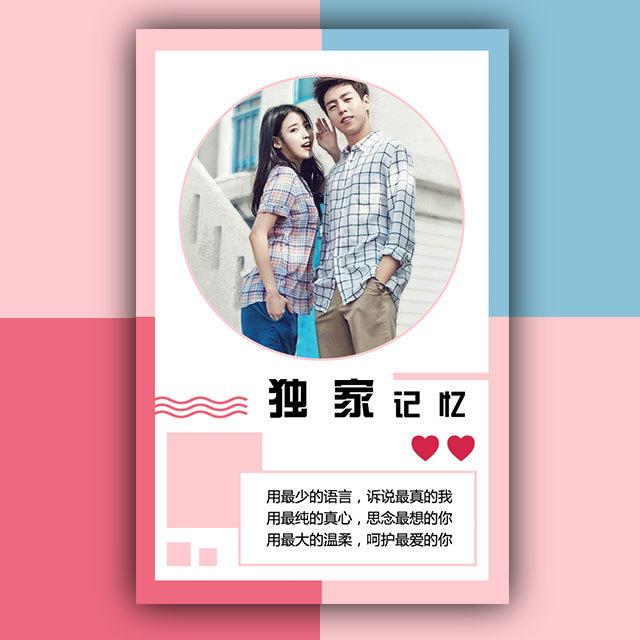 浪漫情侣恋人告白相册纪念册