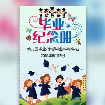 幼儿园毕业纪念册小学毕业纪念册中学毕业纪念册