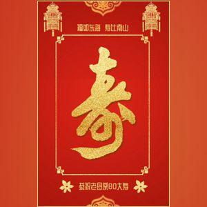 中国红喜庆寿宴邀请函老人生日祝寿