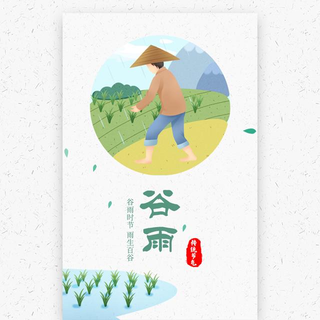 农历三月十六中国传统节气二十四节气之谷雨