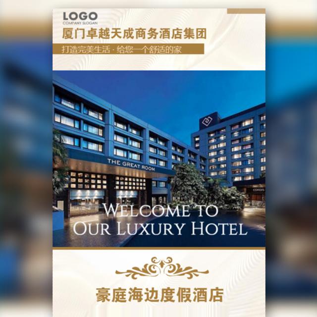 主题酒店度假酒店网红情侣酒店客房预订宣传
