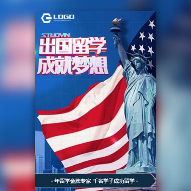 美国留学移民出国培训招生国外留学培训机构宣传介绍