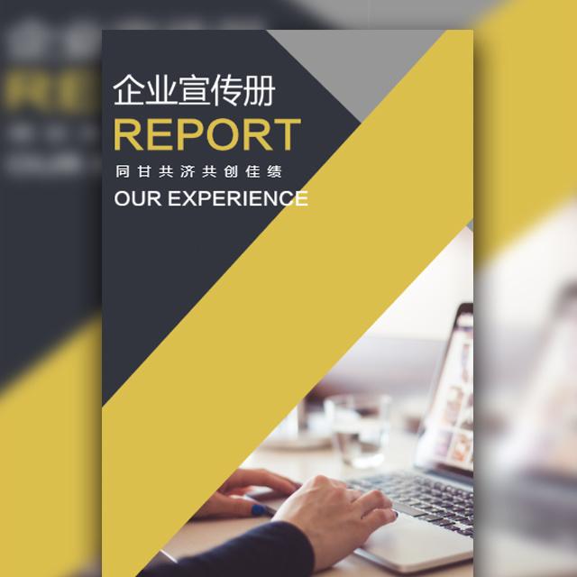 快闪企业文化品牌产品宣传画册黄色风