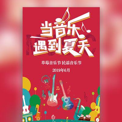 创意快闪草莓音乐节音乐嘉年华音乐会演唱会活动邀请