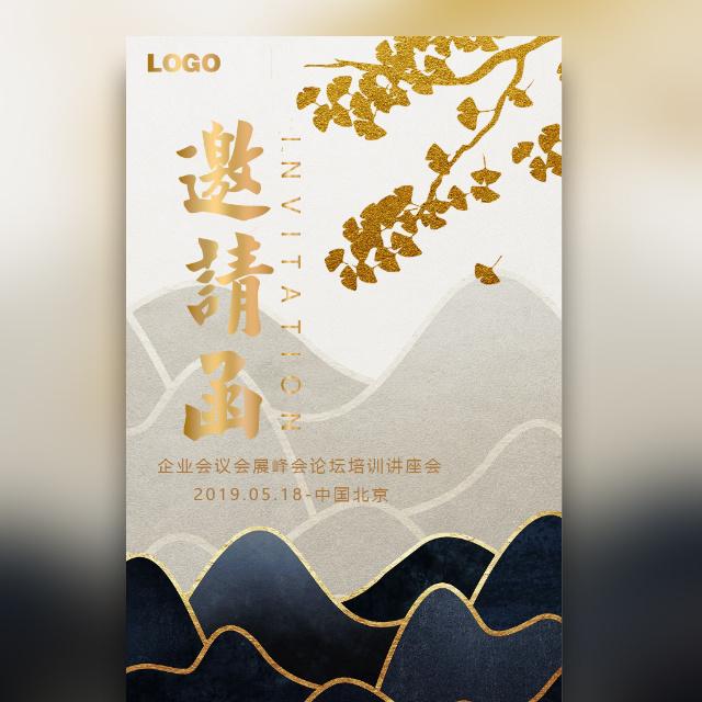 高端复古中国风金色抽象企业会议峰会培训讲座邀请函