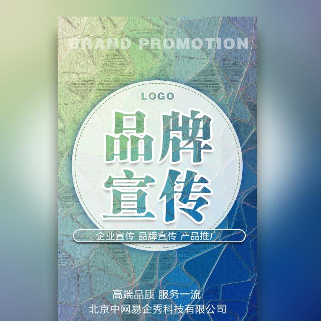 高端时尚抽象艺术绿蓝线条企业宣传品牌宣传产品推广