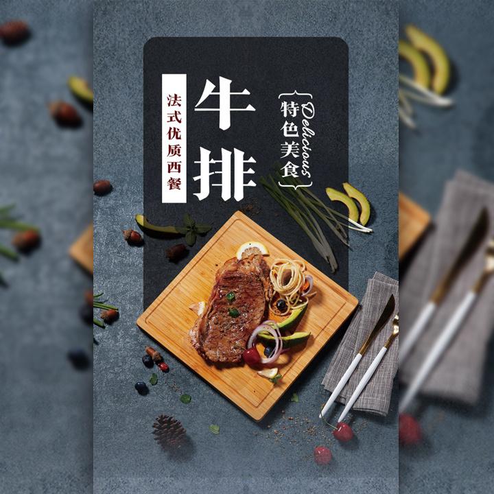牛排西餐厅宣传西餐促销餐饮饭店西餐开业牛排促销