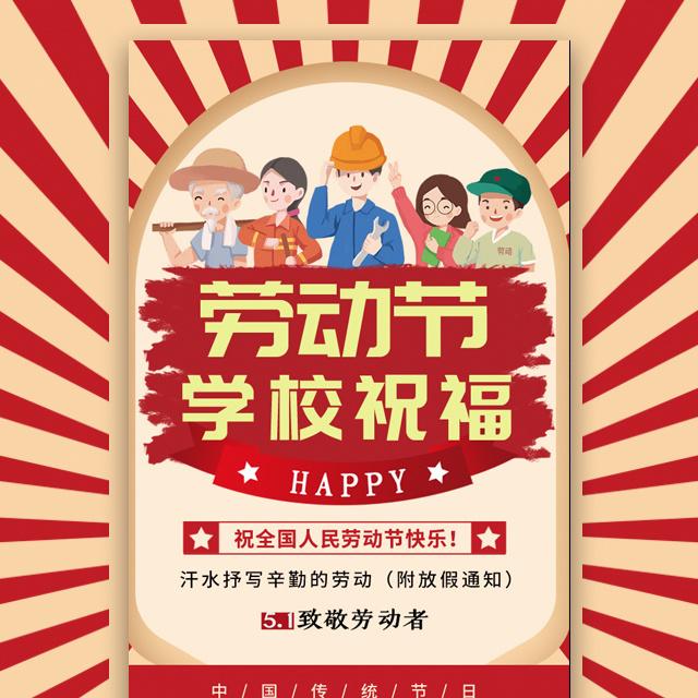中小学校幼儿园五一劳动节祝福贺卡教育机构放假通知
