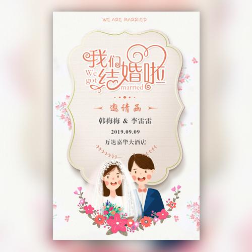 小清新婚礼邀请函浪漫婚礼邀请函高端结婚请柬