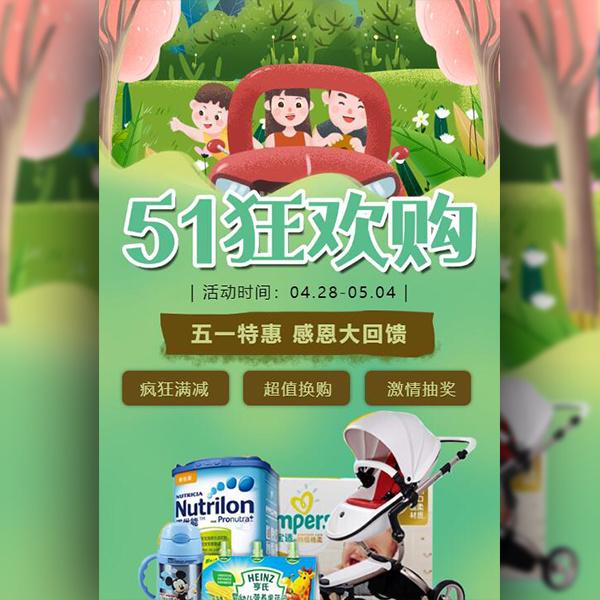 51劳动节母婴店母婴生活馆活动促销