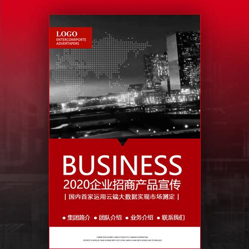 快闪商务红互联网IT科技通讯金融企业招商产品宣传册