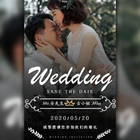 时尚浪漫文艺婚礼请柬婚礼邀请函结婚电子请帖