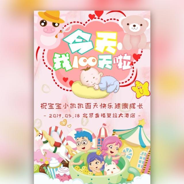 粉色卡通宝宝百日宴邀请函