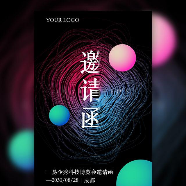 炫彩蓝紫时尚科技互联网会议活动邀请函博览会讲座