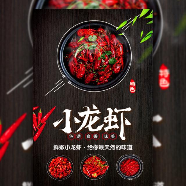 麻辣小龙虾时尚美食宣传