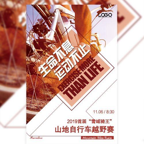 山地自行车赛邀请函山地车赛赛事宣传自行车骑行比赛