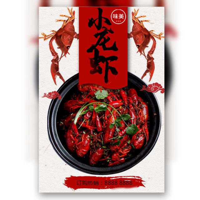 麻辣小龙虾店开业宣传海鲜煲小龙虾促销大排档宣传
